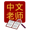 Chinese Tutor Dictionary icon
