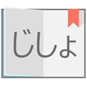 Popup Japanese dictionary icon